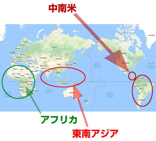 中南米・アフリカ・東南アジア
