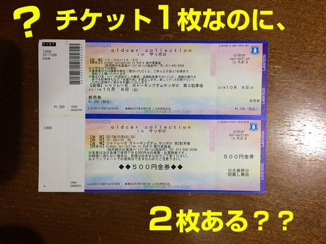 チケットが2枚ある?
