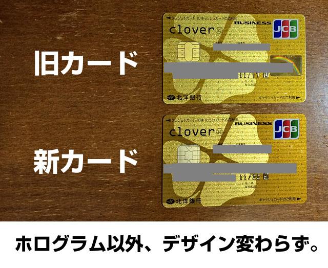 新旧ビジネスクローバーカード