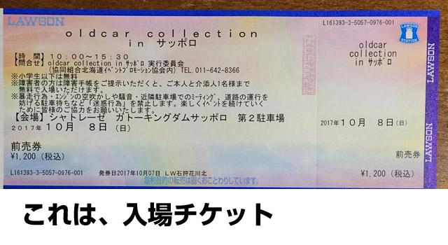 こちらは入場チケット