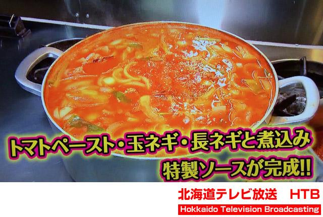 トマト・玉葱・長ネギを煮込んだ特性ソース