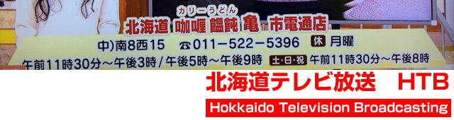 北海道カレーうどん亀