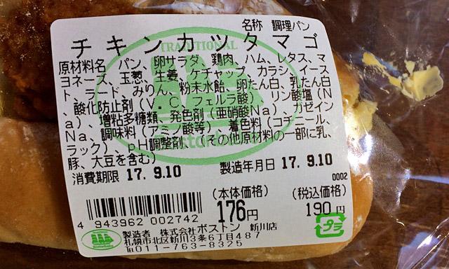 チキンカツタマゴの製品表示ラベル