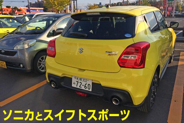 スイフトスポーツと軽自動車ソニカ