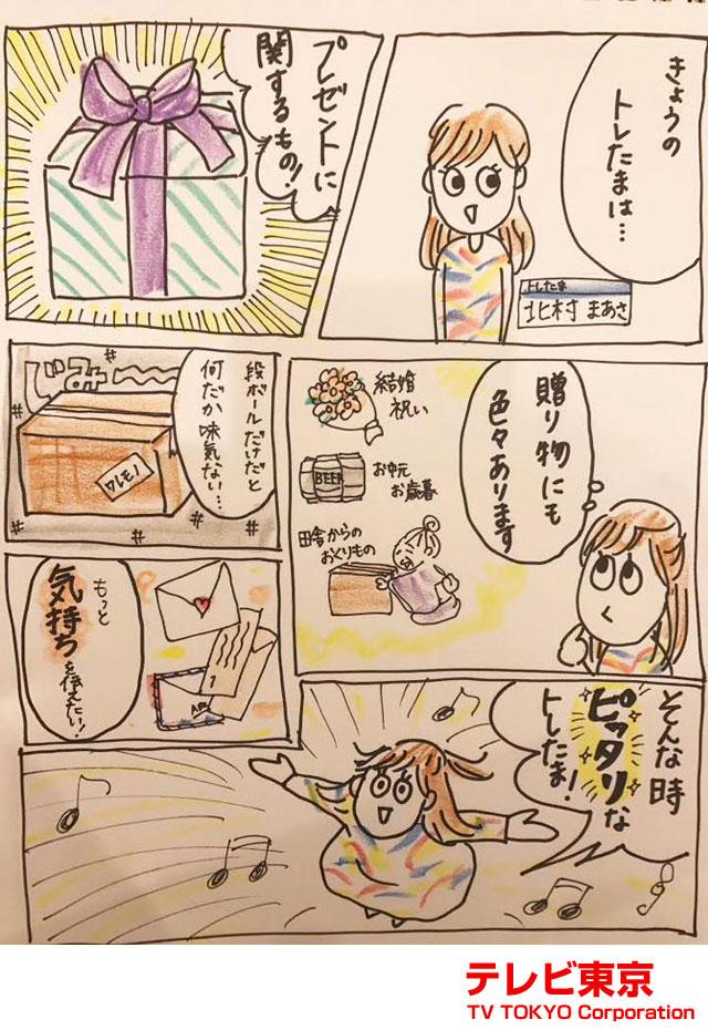 北村まあさの漫画・画力について