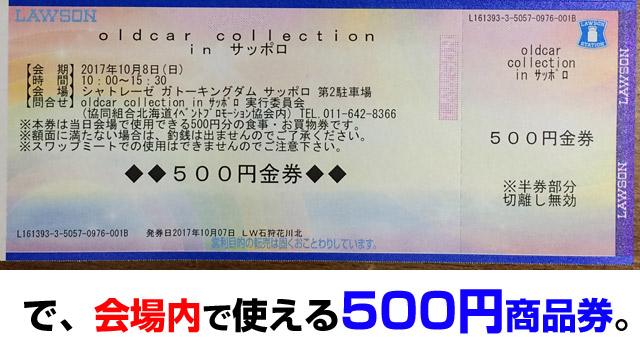こちらは500円金券チケット