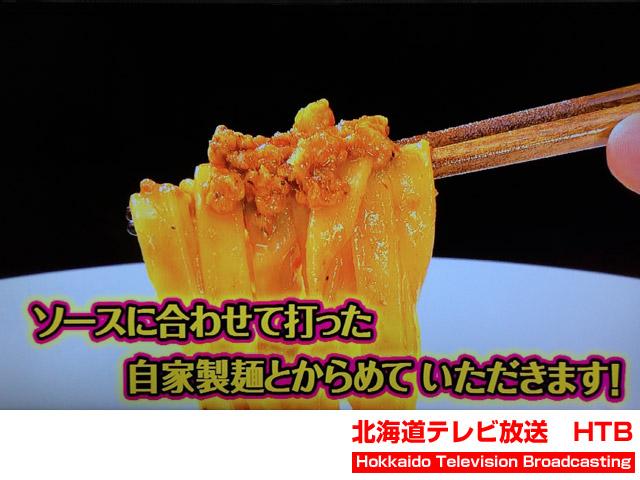 特性ソースをカン水の自家製平麺で食べる