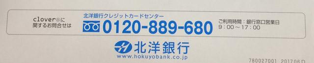北海道・北洋銀行0120-889-680