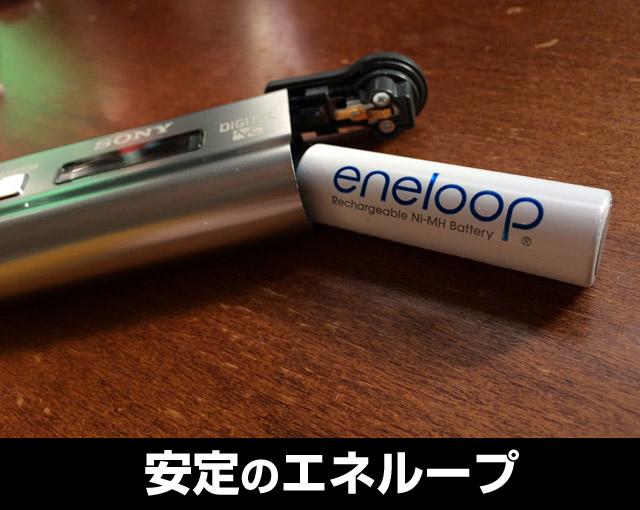 エネループ単三電池