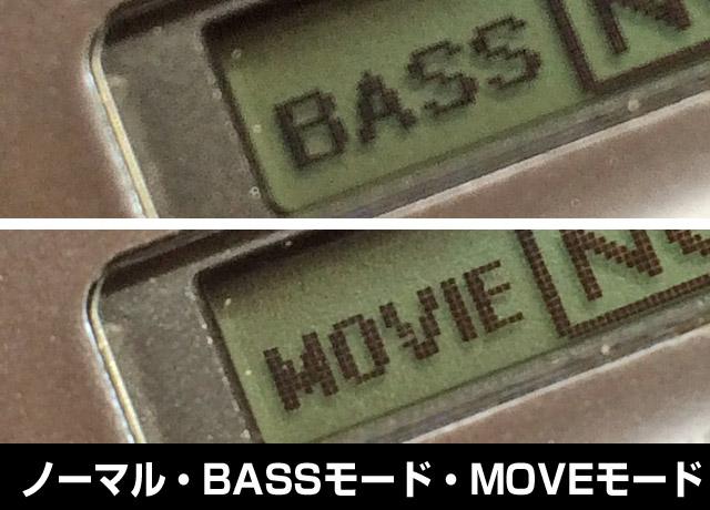 3種のサウンドモード。BASS/MOVE