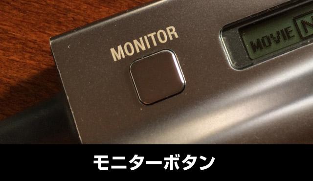 モニターボタン