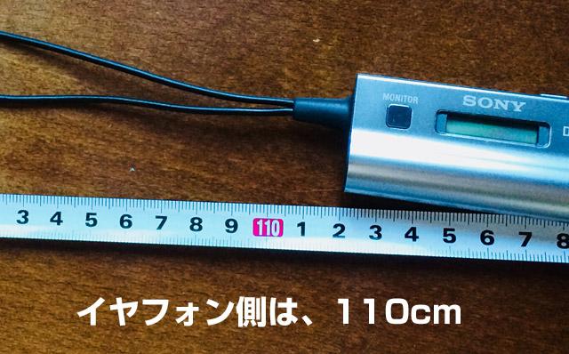 イヤフォンコードの長さ110cm