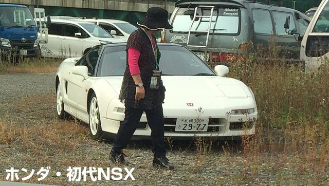 ホンダ・初代NSX