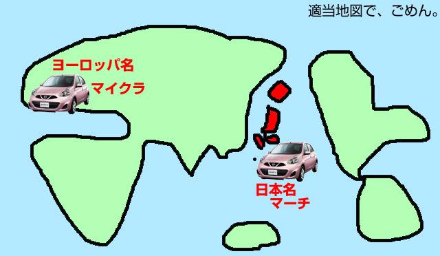 日本名マーチ、ヨーロッパ名マイクラ