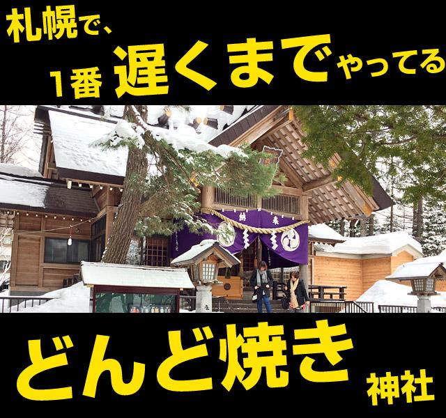 2019札幌で1番遅いどんど焼き、大谷地神社
