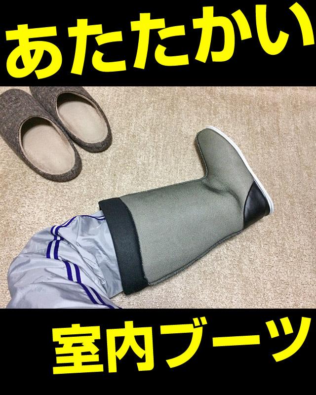 室内ブーツで足もと暖か。