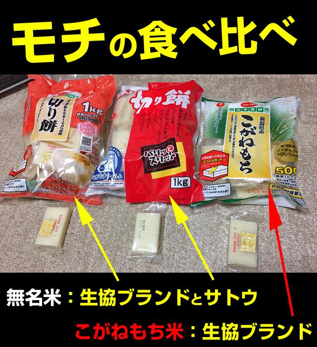 餅の食べ比べ。生協・越後製菓・サトウ