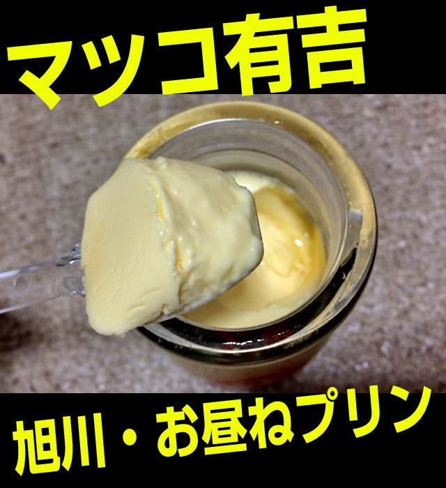 旭川プリン・エチュードお昼ねプリン