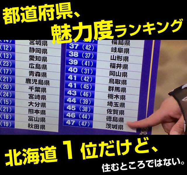 2017年都道府県・魅力度ランキング1位は北海道ですが、私は嫌。