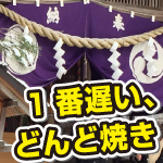 2018札幌で1番遅いどんど焼きいつまで?大谷地神社