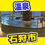 石狩の温泉。番屋の湯、良いところ・悪いところ。