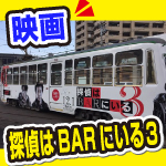 探偵はBARにいる3、札幌の市電に看板車が登場。