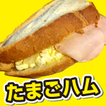 脅威の大きさ!食べ応え十分のパン368g、たまごハム。
