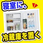 ワンドア冷蔵庫、オススメはハイセンスHR-A42JW