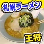 札幌で安いラーメンは東苗穂の王将