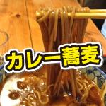 北海道・夕張のおいしいカレー蕎麦。鹿の谷