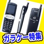 歴代の使用ケータイ。GLAY-PHONEのジョグダイヤル最高。