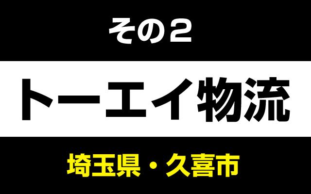 埼玉県久喜市、トーエイ物流