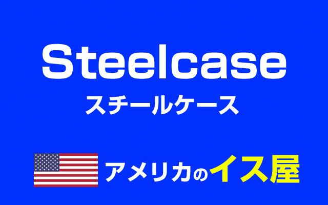 スチールケース社とは海外アメリカのイスメーカー