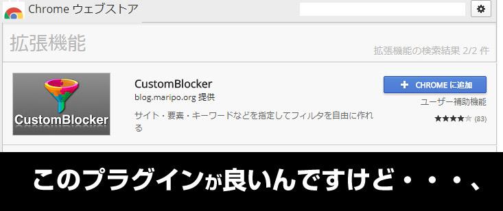 Chromeの拡張プラグインCustomBlockerは・・・。