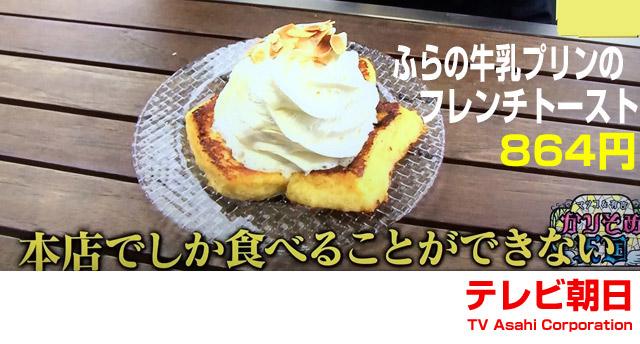 マツコ有吉で紹介された本店限定フレンチトースト