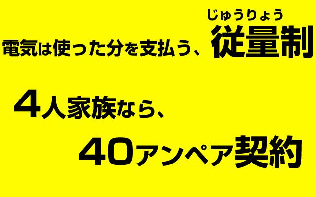 40Aで計算