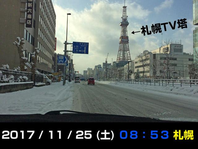 2017年の札幌の雪の状況