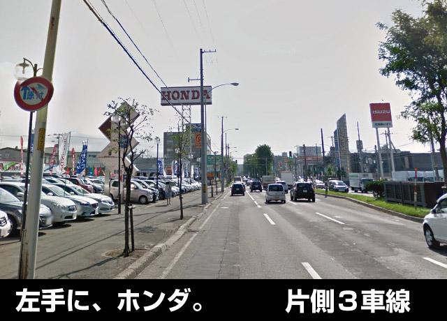 大谷地東6丁目、札幌ホンダ南インター店