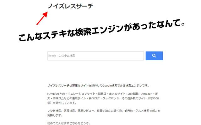 ノイズレスサーチという検索エンジン