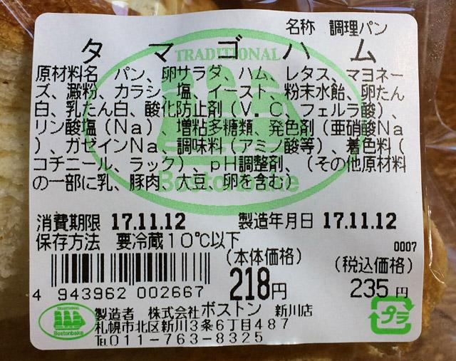 タマゴハムサンドの原料リスト