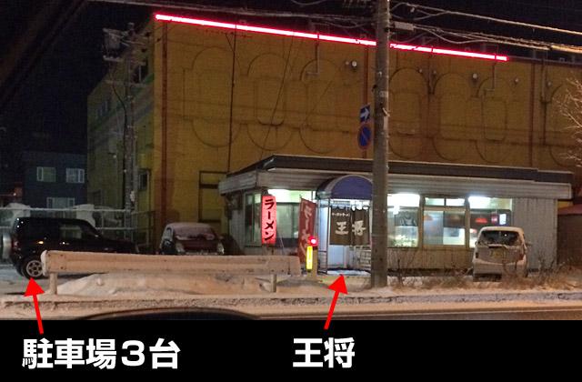 札幌らーめん王将と駐車場
