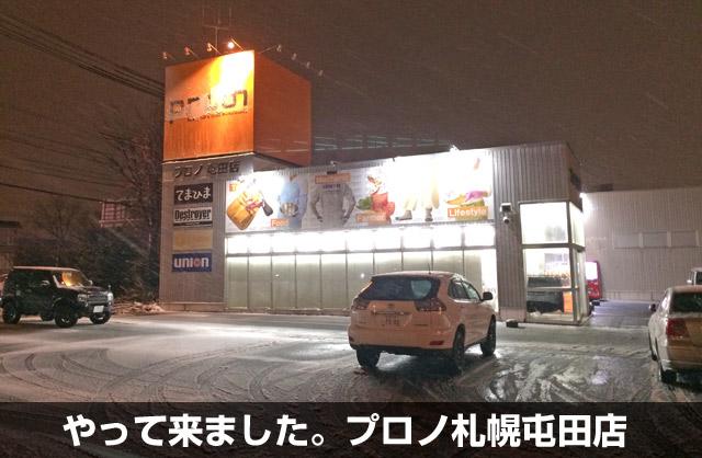 プロノ札幌屯田店