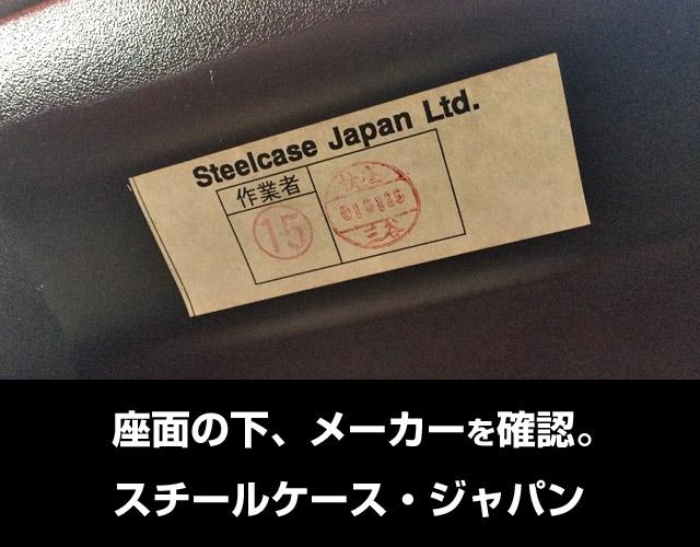 steelcase Japan.Ltd.