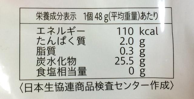 生協餅の品質栄養表示