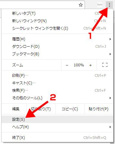 ホームページの設定方法