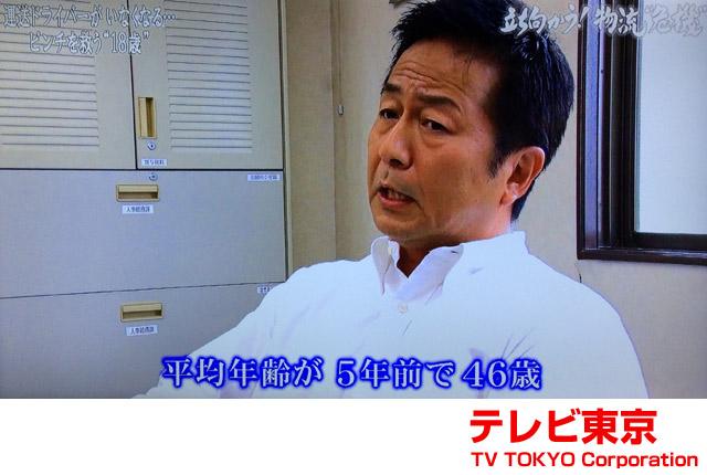 トーエイ物流社長、遠藤長俊さん