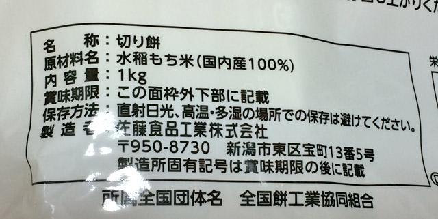 米処新潟県の餅工場で製造