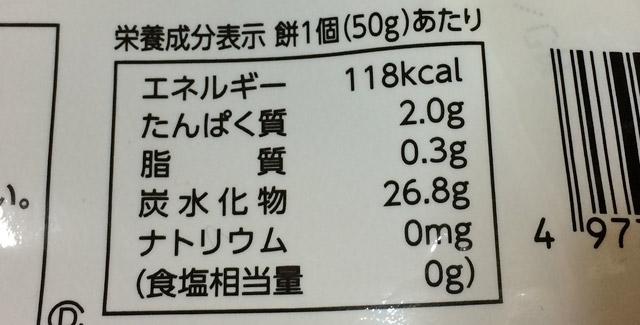 サトウの切り餅の品質栄養表示