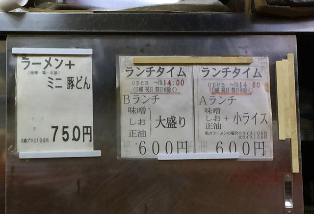 豚丼とラーメンのセットがお得。