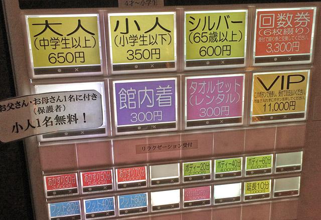大人入浴650円